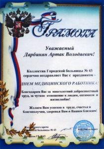 Благодарственная грамота в системе Московского здравоохранения