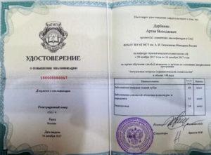 Сертификат Дарбинян Артак Владимирович